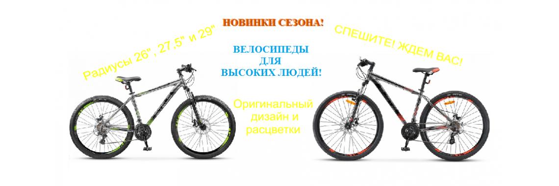 Велосипеды для высоких